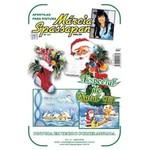Apostila Para Pintura Natal Edição 23