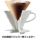 Filtro de papel 100uni - Coador de Café V60 -